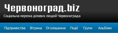 Закрита соціальна мережа ділових людей Червонограда та регіону