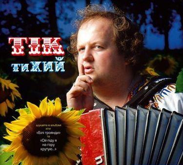 ТІК - тиХИЙ(2008)