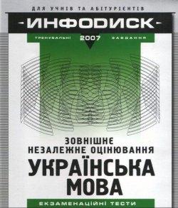 Зовнішнє незалежне тестування. Українська мова