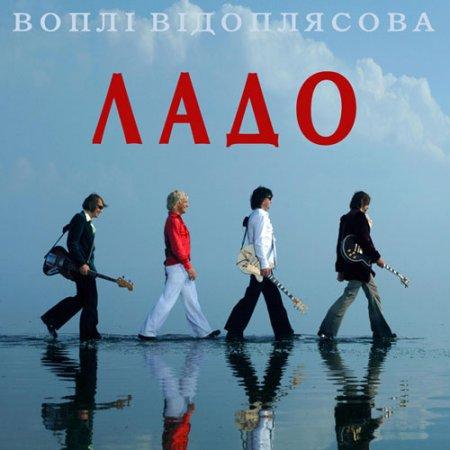 Воплі Відоплясова - Ладо [virtual single] (2008)