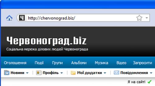 Соціальна мережа ділових людей Червонограда