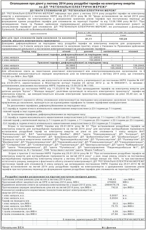 Нові тарифи на електричну енергію (лютий 2014)