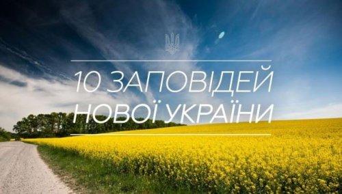 10 заповідей нової України